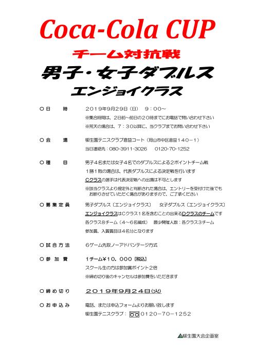 Coca-Cola CUP チーム対抗戦 男子・女子ダブルス〈エンジョイ〉 @ 柳生園テニスクラブ【倉益校】