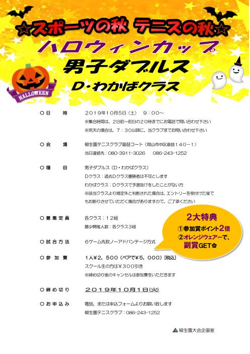 ハロウィンカップ 男子ダブルス〈D・わかば〉 @ 柳生園テニスクラブ【倉益校】