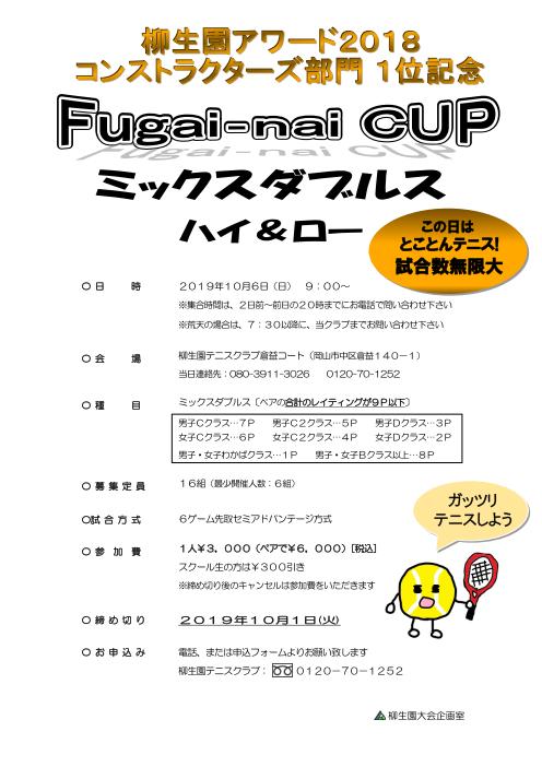Fugai-nai Cup ミックスダブルス〈ハイ&ロー〉 @ 柳生園テニスクラブ【倉益校】