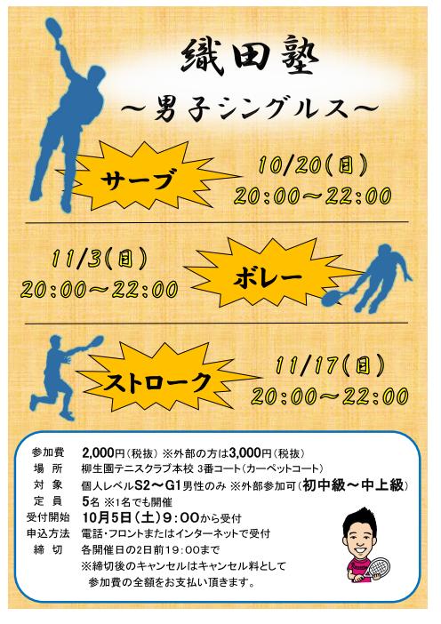男子シングルス練習会 織田塾!【サーブ】 @ 柳生園テニスクラブ【本校】