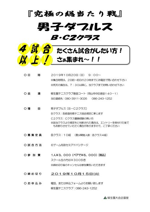 『究極の総当たり戦』男子ダブルス〈B・C2〉 @ 柳生園テニスクラブ【倉益校】