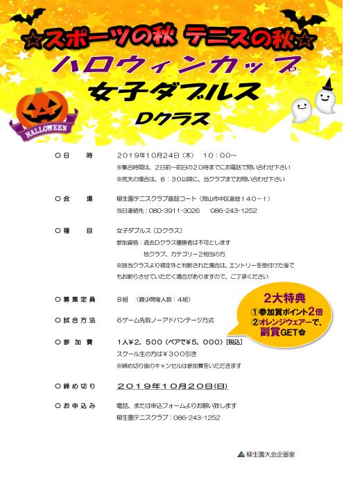 ハロウィンカップ 女子ダブルス〈D〉 @ 柳生園テニスクラブ【倉益校】