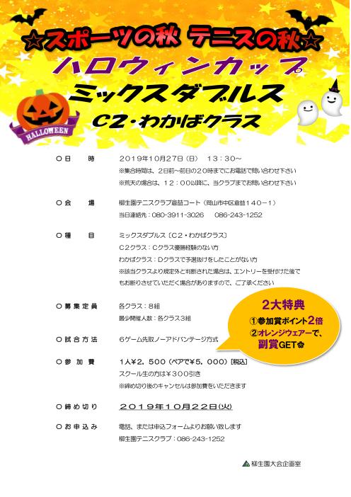 ハロウィンカップ ミックスダブルス〈C2・わかば〉 @ 柳生園テニスクラブ【倉益校】