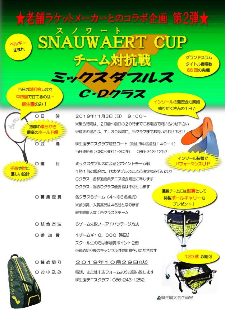 スノワートカップ チーム対抗戦 ミックスダブルス〈C・D〉 @ 柳生園テニスクラブ【倉益校】