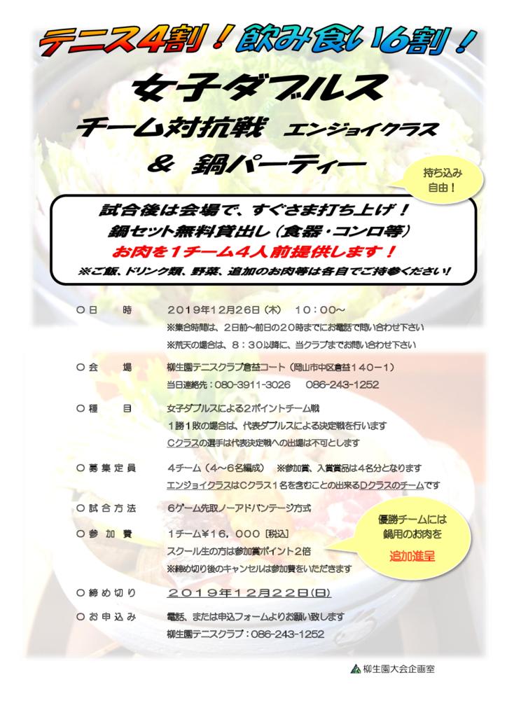 鍋&女子ダブルス チーム戦〈エンジョイ〉 @ 柳生園テニスクラブ【倉益校】