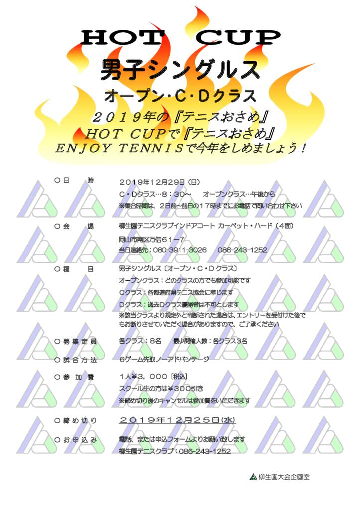 HOT CUP 男子シングルス〈オープン・C・D〉 @ 柳生園テニスクラブ【本校】