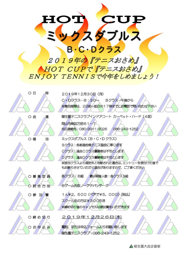 HOT CUP ミックスダブルス〈B・C・D〉 @ 柳生園テニスクラブ【本校】