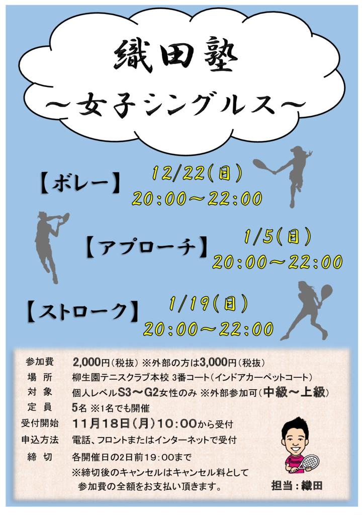 女子シングルス練習会 織田塾!【ボレー】 @ 柳生園テニスクラブ【本校】