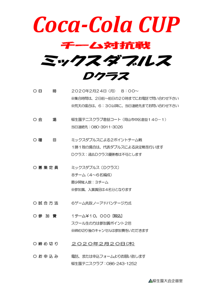 Coca-Cola CUP チーム対抗戦 ミックスダブルス〈D〉 @ 柳生園テニスクラブ【倉益校】