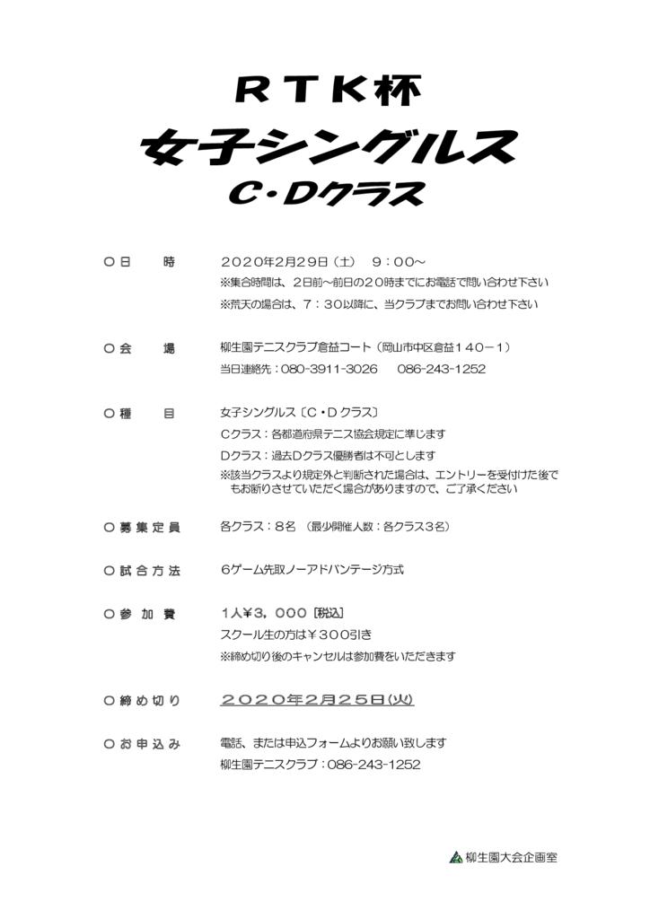 RTK杯 女子シングルス〈C・D〉 @ 柳生園テニスクラブ【倉益校】