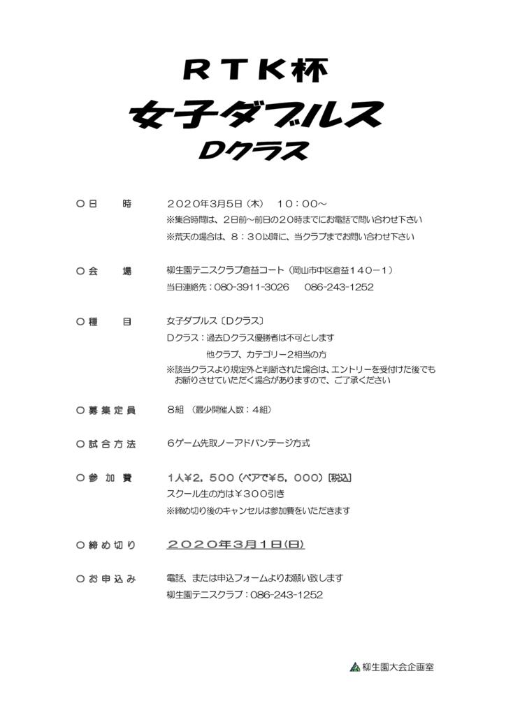 RTK杯 女子ダブルス〈D〉 @ 柳生園テニスクラブ【倉益校】