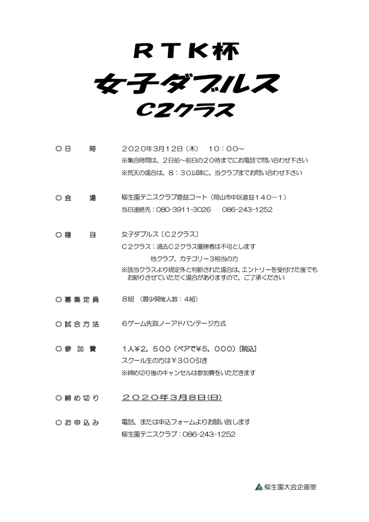RTK杯 女子ダブルス〈C2〉 @ 柳生園テニスクラブ【倉益校】
