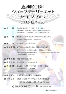 柳生園ウィークデーサーキット 女子ダブルス〈プリンセス〉 @ 柳生園テニスクラブ【倉益校】