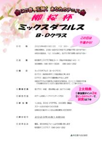 柳桜杯 ミックスダブルス〈B・D〉 @ 柳生園テニスクラブ【倉益校】