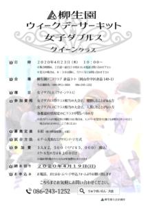 柳生園ウィークデーサーキット 女子ダブルス〈クイーン〉 @ 柳生園テニスクラブ【倉益校】