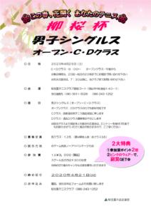 柳桜杯 男子シングルス〈オープン・C・D〉 @ 柳生園テニスクラブ【倉益校】