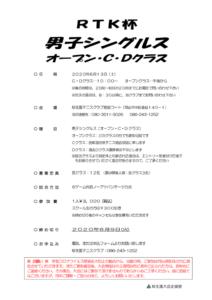 RTK杯 男子シングルス〈オープン・C・D〉 @ 柳生園テニスクラブ【倉益校】
