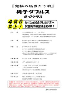 『究極の総当たり戦』男子ダブルス〈B・D〉 @ 柳生園テニスクラブ【倉益校】