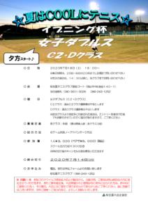 イブニング杯 女子ダブルス〈C2・D〉 @ 柳生園テニスクラブ【倉益校】