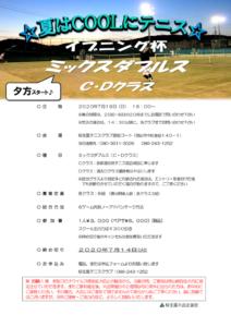 イブニング杯 ミックスダブルス〈C・D〉 @ 柳生園テニスクラブ【倉益校】
