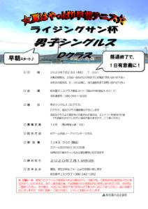 ライジングサン杯 男子シングルス〈D〉 @ 柳生園テニスクラブ【倉益校】