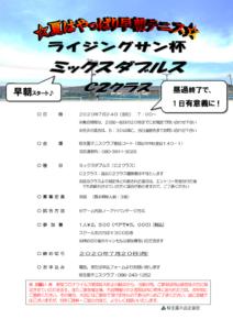 ライジングサン杯 ミックスダブルス〈C2〉 @ 柳生園テニスクラブ【倉益校】
