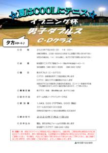 イブニング杯 男子ダブルス〈C・D〉 @ 柳生園テニスクラブ【倉益校】