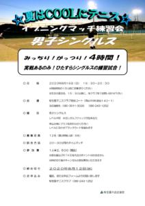 イブニングマッチ練習会 男子シングルス @ 柳生園テニスクラブ【倉益校】