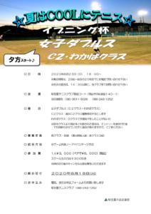 イブニング杯 女子ダブルス〈C2・わかば〉 @ 柳生園テニスクラブ【倉益校】