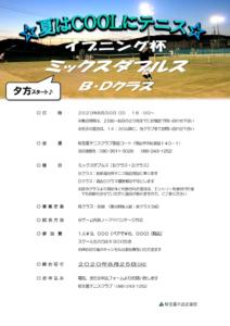 イブニング杯 ミックスダブルス〈B・D〉 @ 柳生園テニスクラブ【倉益校】