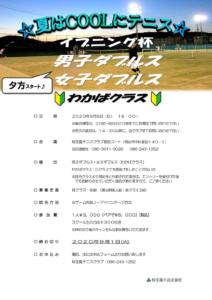 イブニング杯 男子ダブルス 女子ダブルス〈わかば〉 @ 柳生園テニスクラブ【倉益校】