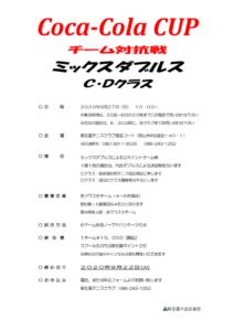 Coca-Cola CUP チーム対抗戦 ミックスダブルス〈C・D〉 @ 柳生園テニスクラブ【倉益校】