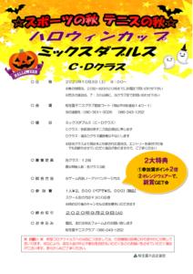 ハロウィンカップ ミックスダブルス〈C・D〉 @ 柳生園テニスクラブ【倉益校】