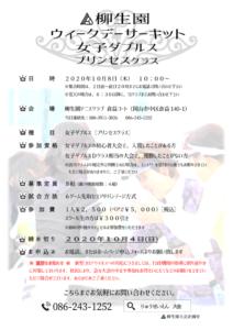 ウィークデーサーキット 女子ダブルス〈プリンセス〉 @ 柳生園テニスクラブ【倉益校】