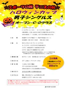 ハロウィンカップ 男子シングルス〈オープン・C・D〉 @ 柳生園テニスクラブ【倉益校】