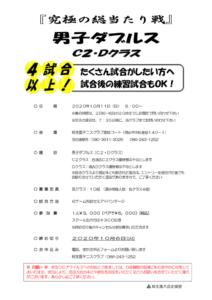 『究極の総当たり戦』男子ダブルス〈C2・D〉 @ 柳生園テニスクラブ【倉益校】