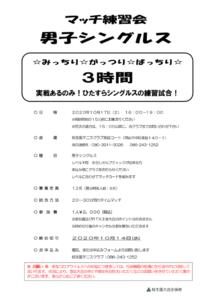 マッチ練習会 男子シングルス @ 柳生園テニスクラブ【倉益校】