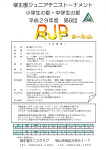 平成29年度 第6回 RJPサーキット @ 備前テニスセンター