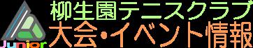岡山のジュニアテニス大会といえば柳生園テニスクラブ