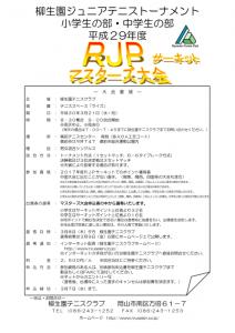 平成29年度 RJPサーキット マスターズ大会 @ 備前テニスセンター
