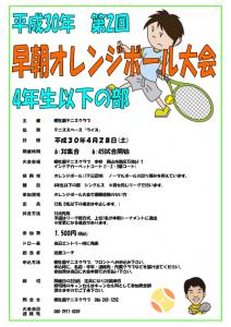 第2回 早朝オレンジボール大会 小学4年以下の部 @ 柳生園テニスクラブ【本校】