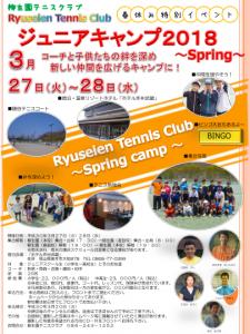 ジュニアキャンプ 2018 ~Spring~ @ ホテル作州武蔵(宿泊先)