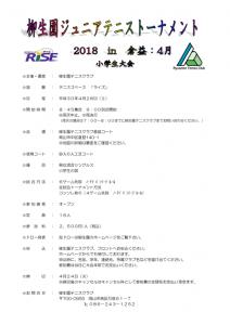 柳生園ジュニアトーナメント 2018 小学生大会 @ 柳生園テニスクラブ【倉益校】