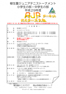 平成29年度 RJPサーキット マスターズ大会 @ 柳生園テニスクラブ【倉益校】