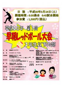 第1回早朝レッドボール大会 3年生以下の部 @ 柳生園テニスクラブ【本校】