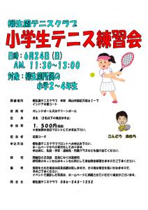 小学生テニス練習会 @ 柳生園テニスクラブ【本校】