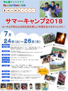 サマーキャンプ2018 @ 国立吉備青少年自然の家(宿泊会場)