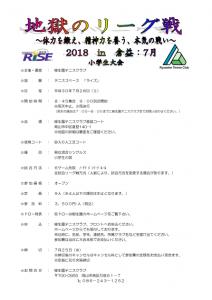 地獄のリーグ戦 2018 7月 小学生大会 @ 柳生園テニスクラブ【倉益校】