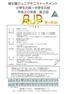 平成30年度 第2回 RJPサーキット @ 柳生園テニスクラブ【倉益校】