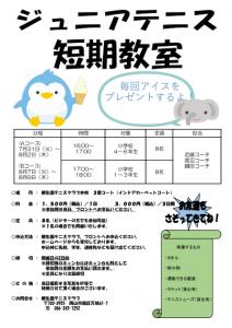 ジュニアテニス短期教室(Aコース) @ 柳生園テニスクラブ【本校】